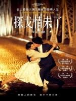 [西] 探戈情未了 (Our Last Tango) (2015)[搶鮮版,不列入贈片優惠]