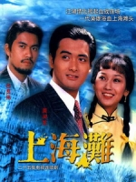 [港] 上海灘 (The Bund I) (1980) [Disc 1/2][台版]