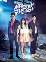[韓] 打架吧鬼神 (Let s Fight Ghost) (2016) [Disc 2/2]