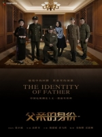 [陸] 父親的身份 (The Identity Of Father) (2016) [Disc 1/2]