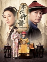 [港] 末代御醫 (The Last Healer In Forbidden City) (2016) [Disc 1/2][台版]