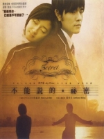 [中] 不能說的秘密 (Secret) (2007)[台版]