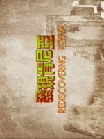 [陸] 發現肯尼亞 (Rediscovering Kenya) (2013)[台版]