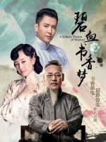 [陸] 碧血書香夢 (A Scholar Dream of Woman) (2015) [Disc 2/3]