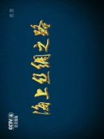 海上絲綢之路 (Maritime Silk Road)