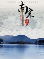 南宋 (The Southern Song Dynasty)
