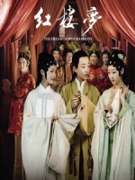 [陸] 紅樓夢 (The Dream of Red Mansion) (2010) [Disc 2/3]
