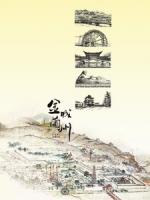 [陸] 金城蘭州 (Lanzhou) (2016)