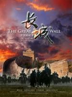 [陸] 長城 - 中國的故事 (The Great Wall) (2013)