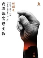 [陸] 我在故宮修文物 (Masters in Forbidden City) (2016)