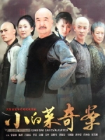 [陸] 小白菜奇案 (Xiao Bai Cai Evaluated) (2012) [Disc 1/3][台版]
