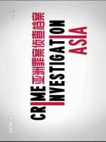 亞洲罪案偵查檔案 (Crime Investigation Asia)