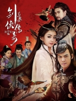 [陸] 蜀山戰紀 (The Legend of Zu) (2015) [Disc 1/3]