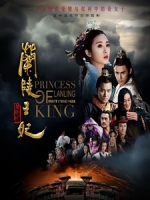 [陸] 蘭陵王妃 (Princess of Lanling King) (2016) [Disc 2/3]