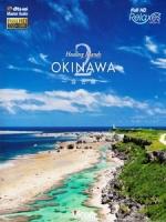 痊癒群島 - 沖繩 2 ~宮古島~ (Healing Islands OKINAWA 2 ~宮古島~)
