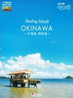 痊癒群島 - 沖繩  ~竹富島・西表島~ (Healing Islands OKINAWA ~竹富島・西表島~)