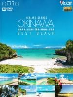 痊癒群島 - 沖繩  ~最佳海灘~ (Healing Islands OKINAWA ~BEST BEACH~)