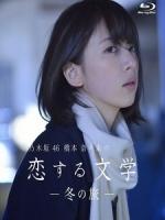 乃木坂46 橋本奈々未の恋する文学 - 冬の旅 - [Disc 1/2]