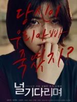 [韓] 父仇者 (Missing You) (2016)[搶鮮版,不列入贈片優惠]