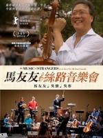 [英] 馬友友與絲路音樂會 (The Music of Strangers - Yo-Yo Ma and the Silk Road Ensemble) (2015)[搶鮮版,不列入贈片優惠]
