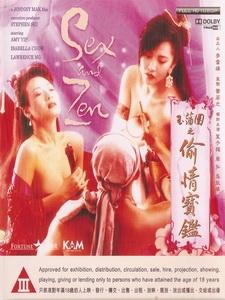 [中] 玉蒲團之偷情寶鑑 (Sex and Zen) (1992)[港版]