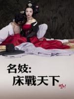 [韓] 名妓 - 床戰天下 (A Celebrated Gisaeng) (2014) [搶鮮版,不列入贈片優惠]