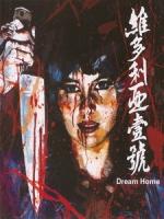 [中] 維多利亞壹號 (Dream Home) (2010)[台版]