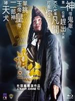 [中] 濟公 (The Mad Monk) (1993)[台版字幕]