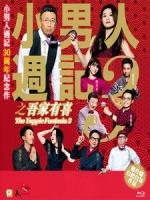 [中] 小男人週記3之吾家有喜 (The Yuppie Fantasia 3) (2017)[港版]