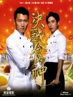 [中] 決戰食神 (Cook Up a Storm) (2017)[台版]