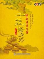 千年菩提路 - 中國名寺高僧 (Road of Millennia Bodhi) [Disc 1/4]