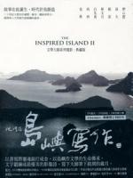 他們在島嶼寫作 2 (The Inspired Island II) [Disc 2/7]