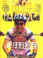 [中] 瘋狂的賽車 (Crazy Racer) (2009)