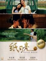 [中] 紙月亮 (Paper Moon) (2012)[台版]