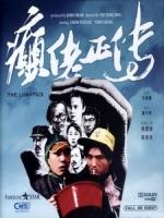 [中] 天天星期七 (The Lunatics) (1986)[港版]