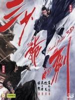 [中] 三少爺的劍 3D (Sword Master 3D) (2016) <2D + 快門3D>[台版]