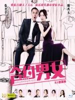 [中] 合約男女 (Love Contractually) (2017)[台版字幕]