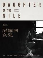 [中] 尼羅河女兒 (Daughter of the Nile) (1987)[台版字幕]