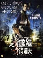 [中] 救殭清道夫 (Vampire Cleanup Department) (2017)[港版]