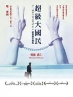 [中] 超級大國民 (Super Citizen KO) (1994)[台版]