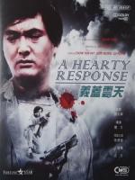 [中] 義蓋雲天 (A Hearty Response) (1986)[港版]