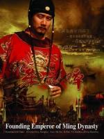 [陸] 朱元璋 (Founding Emperor of Ming Dynasty) (2006) [Disc 1/4][台版]