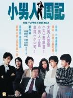 [中] 小男人週記 (The Yuppie Fantasia) (1989)[港版]