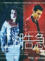 [中] 江湖告急 (Jiang Hu - The Triad Zone) (2000)[港版]