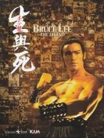 [中] 李小龍的生與死 (Bruce Lee - The Man and the Legend) (1973)[陸版]