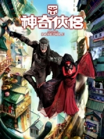 [中] 神奇俠侶 (Mr. and Mrs. Incredible) (2011)[台版]