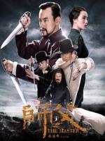 [中] 師父 (The Master) (2015)[台版字幕]
