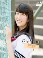 羽賀朱音 - Greeting ~羽賀朱音~ 寫真