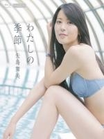 矢島舞美 - わたしの季節 寫真