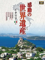 感動的世界遺產 - 義大利 2 (The World Heritage Italy 2)